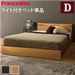 【フランスベッド】 照明付き 宮付き ベッド 収納なし ダブル ベッドフレームのみ 1口コンセント付 ブラウン 61400283