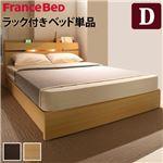 【フランスベッド】 照明 宮付き ベッド 収納なし ダブル ベッドフレームのみ 1口コンセント付 ブラウン 61400301