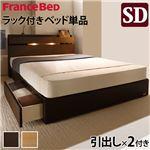 フランスベッド ライト・棚付きベッド 引出しタイプ セミダブル ベッドフレームのみ ナチュラル 61400305