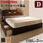 フランスベッド ライト・棚付きベッド 引出しタイプ ダブル ベッドフレームのみ ブラウン 61400307