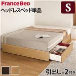 【フランスベッド】 ヘッドボードレス ベッド 引出しタイプ シングル ベッドフレームのみ ナチュラル 61400321 〔寝室〕