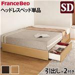 【フランスベッド】 ヘッドボードレス ベッド 引出しタイプ セミダブル ベッドフレームのみ ナチュラル 61400323 〔寝室〕