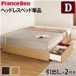 【フランスベッド】 ヘッドボードレス ベッド 引出しタイプ ダブル ベッドフレームのみ ナチュラル 61400325 〔寝室〕