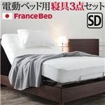 【フランスベッド】 電動リクライニングベッド用 ボックスシーツ ピロケース ベッドパッド 3点セット セミダブル対応 61400422