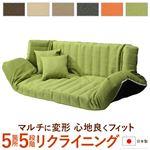 低反発マルチリクライニングソファー グリーン 71500001