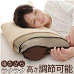 寝ながら高さ調節サラサラ枕 カバー付 35×50cm 90400016