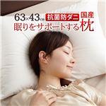 リッチホワイト寝具シリーズ 新触感サポート枕 63×43cm 90400029