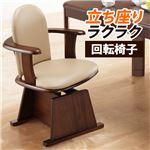 ハイバック 回転椅子/パーソナルチェア 【高さ調節機能付き 肘付き】 幅55cm 木製フレーム 合皮座面付き 〔リビング〕