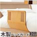 木のぬくもりベッドガード 同色2個組 ブラウン i-3400006