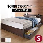 宮付き 収納付き 頑丈ベッド シングル ベッドフレームのみ ホワイト 2口コンセント付き i-3500047 〔ベッドルーム〕