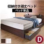 宮付き 収納付き 頑丈ベッド ダブル ベッドフレームのみ ダークブラウン 2口コンセント付き i-3500053 〔ベッドルーム〕