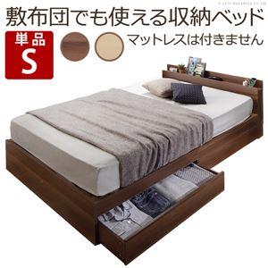 宮付き 引き出し付き ベッド ベッドフレームのみ シングル ナチュラル 2口コンセント付き i-3500268 〔ベッドルーム 寝室〕 - 拡大画像