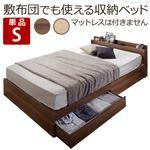宮付き 引き出し付き ベッド ベッドフレームのみ シングル ナチュラル 2口コンセント付き i-3500268 〔ベッドルーム 寝室〕