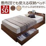敷布団でも使えるベッド ベッドフレームのみ セミダブル ウォールナット i-3500270