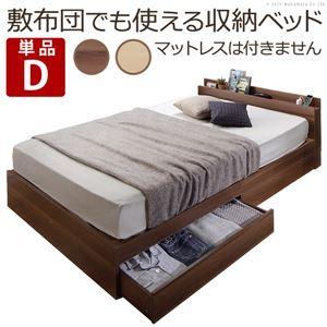 宮付き 引き出し付き ベッド ベッドフレームのみ ダブル ウォールナット 2口コンセント付き i-3500272 〔ベッドルーム 寝室〕 - 拡大画像