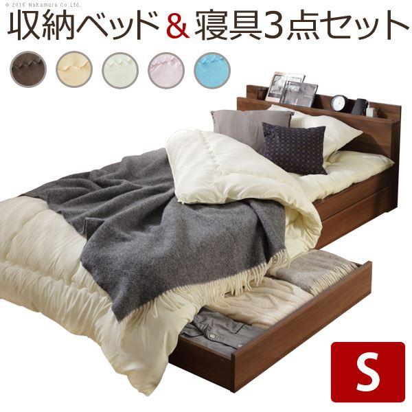 宮付き ベッド シングル 日本製 洗える布団3点セット ナチュラル ホワイトベージュ 2口コンセント 引き出し付き i-3500698
