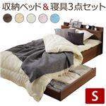 敷布団でも使えるベッド 〔アレン〕 シングルサイズ+国産洗える布団3点セット ウォールナット ウォーターブルー