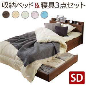 宮付き ベッド セミダブル 日本製 洗える布団3点セット ウォールナット ホワイトベージュ 2口コンセント 引き出し付き i-3500708 - 拡大画像