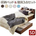 宮付き ベッド セミダブル 日本製 洗える布団3点セット ウォールナット ホワイトベージュ 2口コンセント 引き出し付き i-3500708