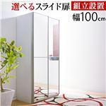 アルミフレーム大型スライドドア ワードローブ 幅100cm ホワイト ミストガラス【組立設置】 i-3600051