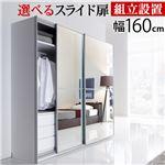 アルミフレーム大型スライドドア ワードローブ 幅160cm ホワイト ゼブラ&ミラー【組立設置】 i-3600052