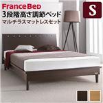 【フランスベッド】 3段階高さ調節 ベッド シングル マルチラススーパースプリングマットレスセット ダークブラウン i-4700072