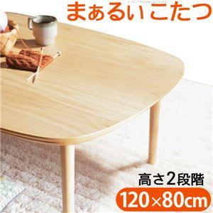 北欧風 こたつ/こたつテーブル 【120×80cm】 木製脚付き 継ぎ脚付き アジャスター付き l0200030 〔リビング ダイニング〕 - 拡大画像