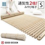 すのこベッド/寝具 【シングル ロールタイプ】 幅100cm 木製 通気性抜群 ストッパー付き 『みやび格子』 〔ベッドルーム〕
