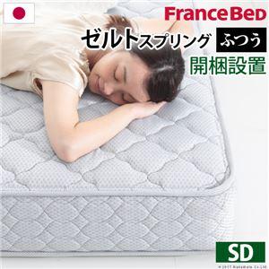 【フランスベッド】 ゼルトスプリング マットレス セミダブル 単品 高耐久性 ベッドフレームなし 【開梱設置】 - 拡大画像