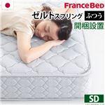 【フランスベッド】 ゼルトスプリング マットレス セミダブル 単品 高耐久性 ベッドフレームなし 【開梱設置】