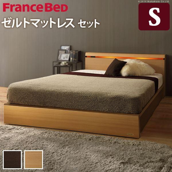 【フランスベッド】 宮棚 照明付き 国産ベッド 収納なし シングル ゼルトスプリングマットレス付き ナチュラル i-4700854