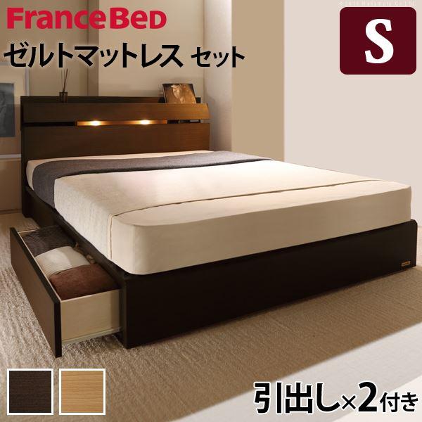 【フランスベッド】 照明 宮棚付き 国産ベッド 引出しタイプ シングル ゼルトスプリングマットレス付き ブラウン i-4700878