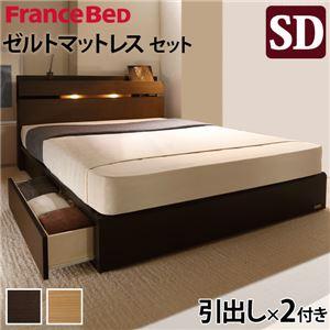 【フランスベッド】 照明 宮棚付き 国産ベッド 引出しタイプ セミダブル ゼルトスプリングマットレス付き ナチュラル i-4700880 - 拡大画像