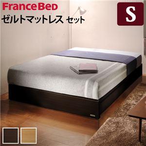 【フランスベッド】 ヘッドボードレス 国産ベッド 収納なし シングル ゼルトスプリングマットレス付 ナチュラル i-4700890 - 拡大画像