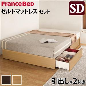 【フランスベッド】 ヘッドボードレス 国産ベッド 引出しタイプ セミダブル ゼルトスプリングマットレス付 ブラウン i-4700898 - 拡大画像