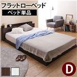 宮付き ローベッド ダブル ベッドフレームのみ ホワイト 2口コンセント付き oi-3500044 〔ベッドルーム 寝室〕