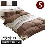 宮付き ローベッド シングル 日本製 洗える布団3点セット ブラック チョコレートブラウン 2口コンセント付き oi-3500532