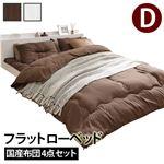 宮付き ローベッド ダブル 日本製 洗える布団4点セット ホワイト チョコレートブラウン 2口コンセント付き oi-3500557