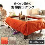 ターンアップ省スペース掛布団 105×75cmこたつ用(215×185cm) オレンジ