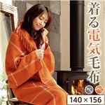 着る電気毛布 レギュラーサイズ 140×156cm グレー 33300024