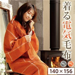 着る電気毛布/ひざ掛け 【レギュラーサイズ 140×156cm オレンジ】 洗える コントローラー付き 温度自動調節機能 ダニ退治機能 - 拡大画像
