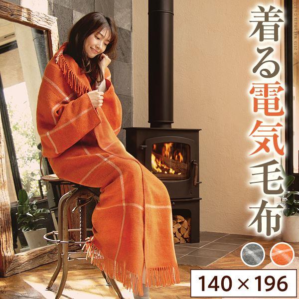 着る電気毛布/ひざ掛け 【ロングサイズ 140×196cm オレンジ】 洗える コントローラー付き 温度自動調節機能 ダニ退治機能