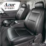 フロントシートカバー ウイングロード Y12 JY12 NY12 (H21/06〜H24/05) ヘッドレスト分割型 [Azur]日産