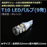 T10 LEDバルブ 9発 汎用 オレンジ【メ】