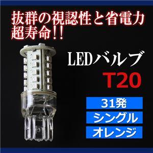 T20 LEDバルブ 31発 シングル オレンジ [メ] - 拡大画像