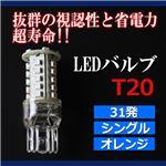 T20 LEDバルブ 31発 シングル オレンジ [メ]