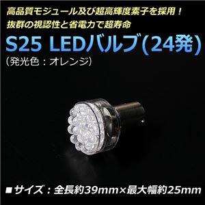 S25 LEDバルブ 24発 シングル 汎用 オレンジ【メ】