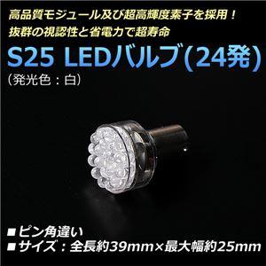 S25 LEDバルブ 24発 シングル ピン角違い 汎用 白【メ】 - 拡大画像