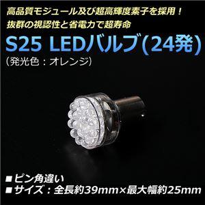S25 LEDバルブ 24発 シングル ピン角違い 汎用 オレンジ【メ】 - 拡大画像