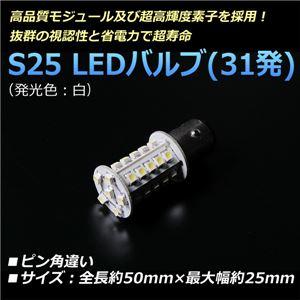 S25 LEDバルブ 31発 シングル ピン角違い 汎用 白【メ】 - 拡大画像